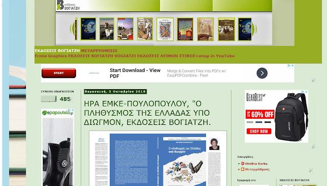 http://ekdosis-vogiatzi.blogspot.com/2018/10/blog-post.html
