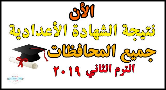 نتيجة الشهاده الاعدادية جميع المحافظات الصف الثالث الاعدادي الترم الثاني 2019 بألاسم ورقم الجلوس