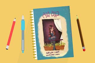 كتاب حيرة فرح تأليف منى لملوم رسوم هشام السعيد تحميل pdf قريبا