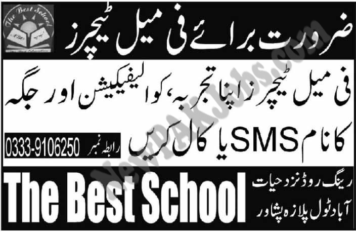 Female Teachers Jobs in Peshawar 2018