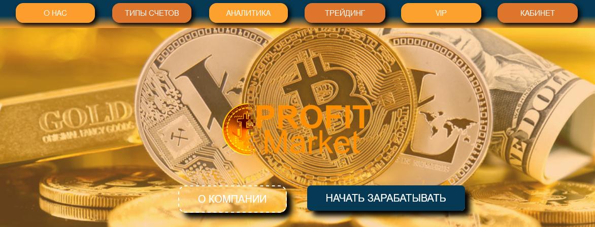 Мошеннический сайт profit-market.com – Отзывы, развод. Profit Market мошенники