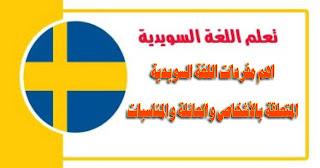 اهم مفردات اللغة السويدية  المتعلقة بالأشخاص والعائلة والمناسبات