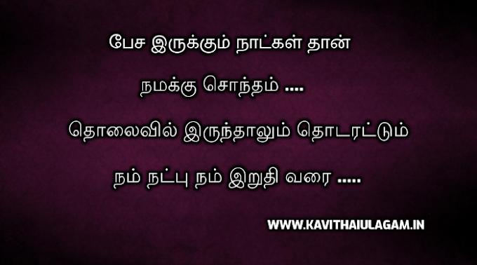natpu kavithaigal | friendship kavithaigal | thozhan kavithaigal | uravu kavithaigal | paasa kavithaigal | tamil kavithaigal