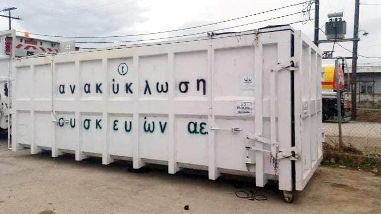 Ανακύκλωση ηλεκτρικών και ηλεκτρονικών συσκευών στην Αλεξανδρούπολη
