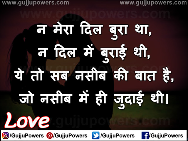 sad shayari status in hindi images