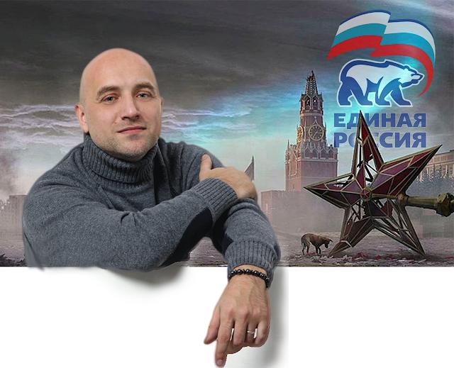 Партия «Единая Россия», по мнению Захара Прилепина, может спровоцировать Майдан в стране
