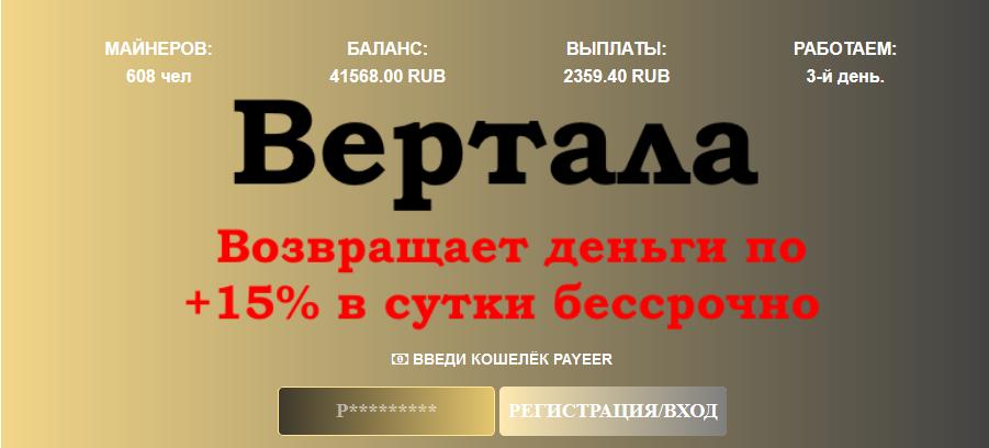 Мошеннический сайт vertala.site – Отзывы, развод, платит или лохотрон? Информация