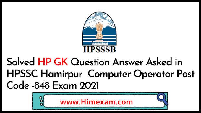 Solved HP GK Question Answer Asked in  Computer Operator Post Code -848