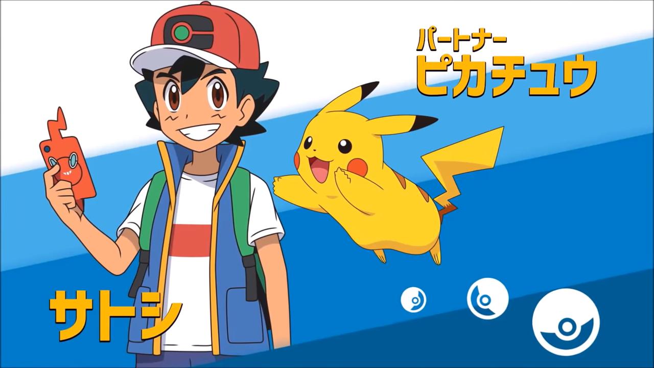 Pokemón 2019 Sub Español HD
