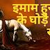 इमाम हुसैन का घोडा Imam Hussain Ka Ghoda का सच In Hindi