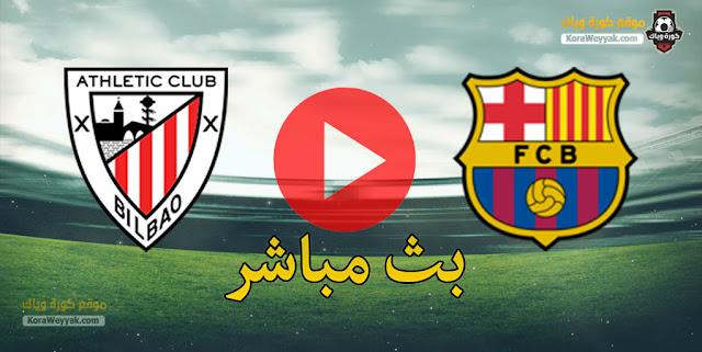 نتيجة مباراة برشلونة وأتلتيك بلباو اليوم 31 يناير 2021 في الدوري الاسباني