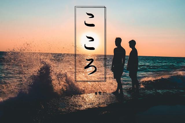 夏目漱石の『こころ』画像
