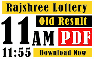 rajshree lottery old result 11am, old result, goa state lottery old result, 11am old result goa, rajshree lottery result, yesterday goa result,