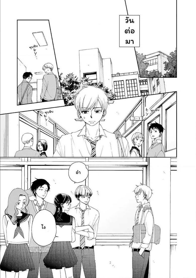 Naraku no Futari - หน้า 5
