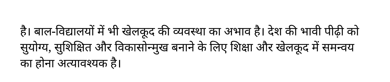 कक्षा 11 सामान्य हिंदीस्वास्थ्यपरक निबंध के नोट्स सामान्य हिंदी में एनसीईआरटी समाधान, class 11 samanya hindi Svāsthyaparaka nibandh, class 11 samanya hindi Svāsthyaparaka nibandh ncert solutions in samanya hindi, class 11 samanya hindi Svāsthyaparaka nibandh notes in samanya hindi, class 11 samanya hindi Svāsthyaparaka nibandh question answer, class 11 samanya hindi Svāsthyaparaka nibandh notes, 11 class Svāsthyaparaka nibandh in samanya hindi, class 11 samanya hindi Svāsthyaparaka nibandh in samanya hindi, class 11 samanya hindi Svāsthyaparaka nibandh important questions in samanya hindi, class 11 samanya hindi Svāsthyaparaka nibandh notes in samanya hindi, class 11 samanya hindi Svāsthyaparaka nibandh test, class 11 samanya hindi Svāsthyaparaka nibandh pdf, class 11 samanya hindi Svāsthyaparaka nibandh notes pdf, class 11 samanya hindi Svāsthyaparaka nibandh exercise solutions, class 11 samanya hindi Svāsthyaparaka nibandh, class 11 samanya hindi Svāsthyaparaka nibandh notes study rankers, class 11 samanya hindi Svāsthyaparaka nibandh notes, class 11 samanya hindi Svāsthyaparaka nibandh notes, Svāsthyaparaka nibandh 11 notes pdf, Svāsthyaparaka nibandh class 11 notes ncert, Svāsthyaparaka nibandh class 11 pdf, Svāsthyaparaka nibandh book, Svāsthyaparaka nibandh quiz class 11 , 11 th Svāsthyaparaka nibandh book up board, up board 11 th Svāsthyaparaka nibandh notes, कक्षा 11 सामान्य हिंदीस्वास्थ्यपरक निबंध , कक्षा 11 सामान्य हिंदी का स्वास्थ्यपरक निबंध , कक्षा 11 सामान्य हिंदी के स्वास्थ्यपरक निबंध के नोट्स हिंदी में, कक्षा 11 का सामान्य हिंदीस्वास्थ्यपरक निबंध का प्रश्न उत्तर, कक्षा 11 सामान्य हिंदीस्वास्थ्यपरक निबंध के नोट्स, 11 कक्षा सामान्य हिंदीस्वास्थ्यपरक निबंध सामान्य हिंदी में, कक्षा 11 सामान्य हिंदीस्वास्थ्यपरक निबंध हिंदी में, कक्षा 11 सामान्य हिंदीस्वास्थ्यपरक निबंध महत्वपूर्ण प्रश्न हिंदी में, कक्षा 11 के सामान्य हिंदी के नोट्स हिंदी में,सामान्य हिंदी कक्षा 11 नोट्स pdf, सामान्य हिंदी कक्षा 11 नोट्स 2021 ncert, सामान्य हिंदी कक्षा 11 pdf, सामान्य हिंदी 