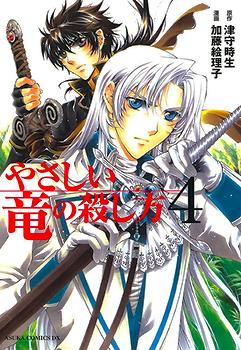Yasashii Ryuu no Koroshikata Manga