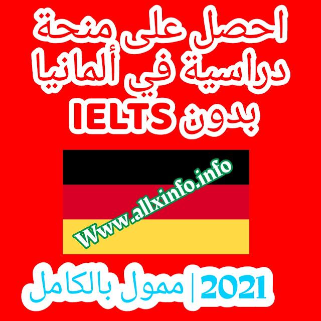 احصل على منحة دراسية في ألمانيا بدون IELTS