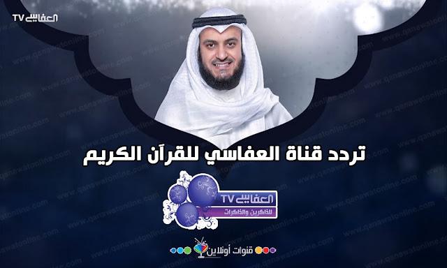 تردد قناة العفاسي قرآن
