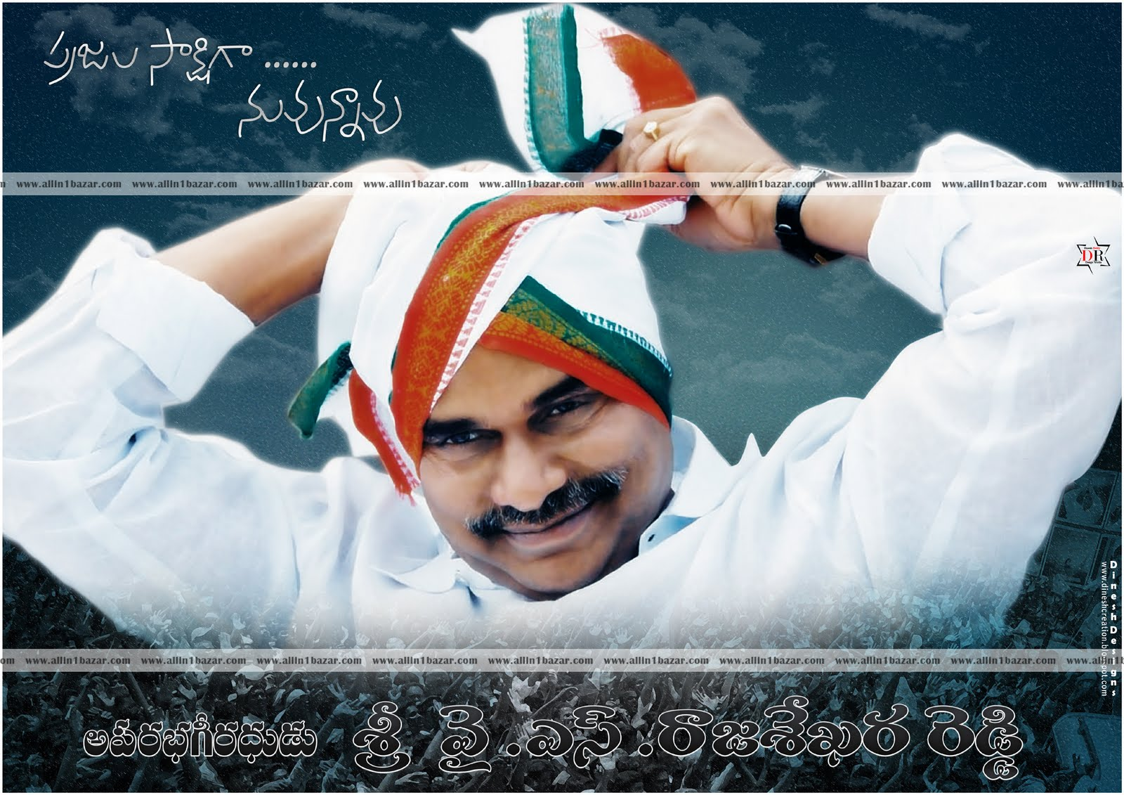 Dinesh Designs: YSR and YS JAGAN wallpapers - Special on YSR JAYANTHI