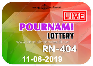 KeralaLotteryResult.net, kerala lottery kl result, yesterday lottery results, lotteries results, keralalotteries, kerala lottery, keralalotteryresult, kerala lottery result, kerala lottery result live, kerala lottery today, kerala lottery result today, kerala lottery results today, today kerala lottery result, Pournami lottery results, kerala lottery result today Pournami, Pournami lottery result, kerala lottery result Pournami today, kerala lottery Pournami today result, Pournami kerala lottery result, live Pournami lottery RN-404, kerala lottery result 11.08.2019 Pournami RN 404 11 August 2019 result, 11 08 2019, kerala lottery result 11-08-2019, Pournami lottery RN 404 results 11-08-2019, 11/08/2019 kerala lottery today result Pournami, 11/8/2019 Pournami lottery RN-404, Pournami 11.08.2019, 11.08.2019 lottery results, kerala lottery result August 11 2019, kerala lottery results 11th August 2019, 11.08.2019 week RN-404 lottery result, 11.8.2019 Pournami RN-404 Lottery Result, 11-08-2019 kerala lottery results, 11-08-2019 kerala state lottery result, 11-08-2019 RN-404, Kerala Pournami Lottery Result 11/8/2019