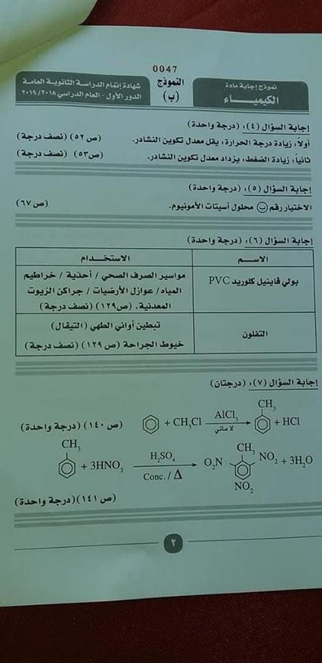 النموذج الرسمي لاجابة امتحان الكيمياء للثانوية العامة 2019  2