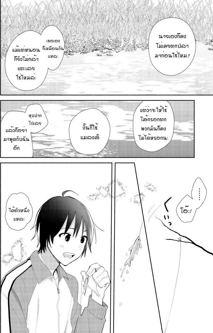อ่านการ์ตูน Tell Me How to Forget About You ตอนที่ 2 หน้าที่ 21