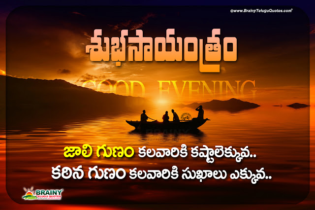 best good evening quotes, famous good evening quotes in telugu, whats app sharing good evening quotes in telugu