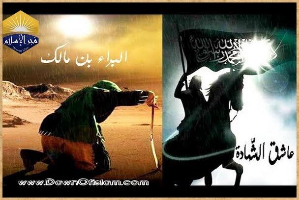 البراء بن مالك فجر الإسلام