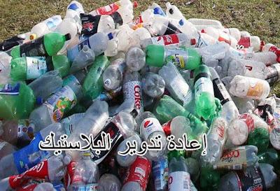 إعادة تدوير البلاستيك و التكنولوجيا