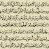 شرح وتفسير سورة النجم surh An-Najm (من الآية 27 إلى الآية 44 )