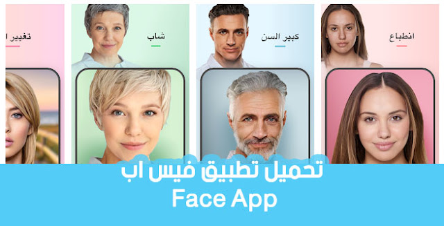 تحميل تطبيق فيس اب Face App