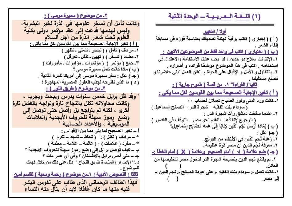 مراجعة اللغة العربية للصف الثالث الاعدادي ترم اول 2020 7