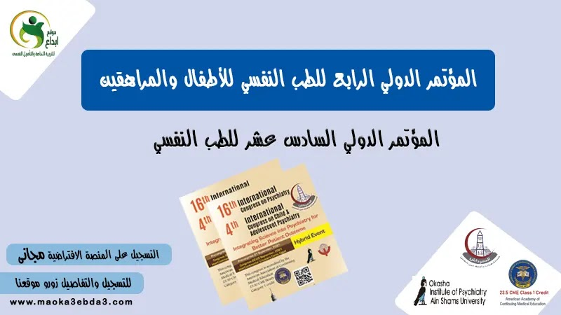 المؤتمر الدولي الرابع للطب النفسي للأطفال والمراهقين