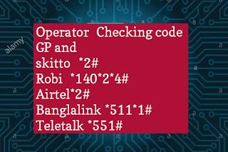 Gp , Robi, Airtel, Banglalink ,Teletalk Number Checkকরুন মাত্র ৫ সেকেন্ডে  