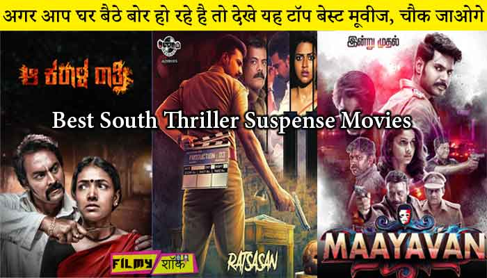 Top 5 Best South Indian Thriller Suspense Movies Hindi Dubbed