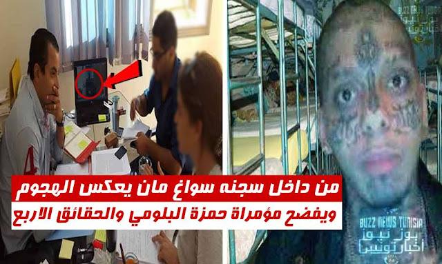 Swagg Man Ali accuse Hamza Belloumi et le journaliste les 4 vérités d'être derrière sa condamnation