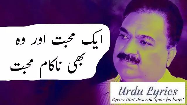 Pani Ankh Main Bhar Kr Laya Ja Skta Hai | Abbas Tabish | Sad Urdu Poetry