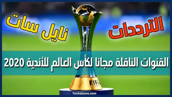 قنوات البث المجانية لكأس العالم للأندية 2021