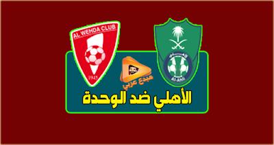 موعد مباراة الاهلي والوحدة والقنوات الناقلة - الدوري السعودي