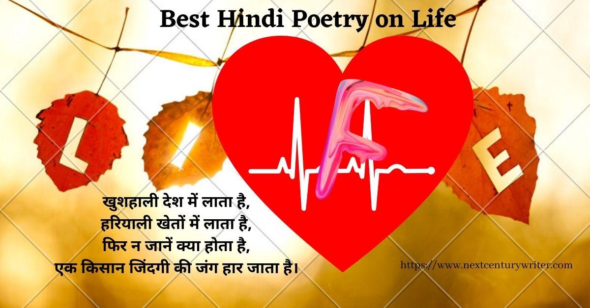 Hindi Poem On Life, Hindi Poetry on Life