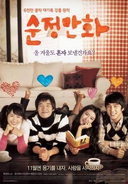 Hello, Schoolgirl (2008)