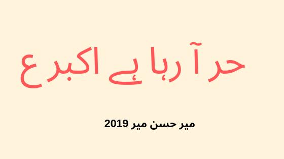 Hur Araha Hay Akbar - Mir Hassan Mir New Noha Lyrics 2019