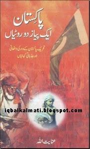 Pakistan Aik Piyaz Do Rotiyan By Inayatullah