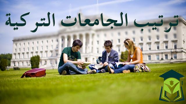 ترتيب الجامعات التركية محليا لعام 2019 - 2020