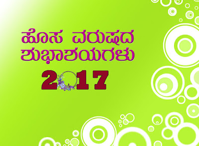 2017 cards cards free free happy new year greetings images hd wallpapers photos pics in Kannada wishes cards download