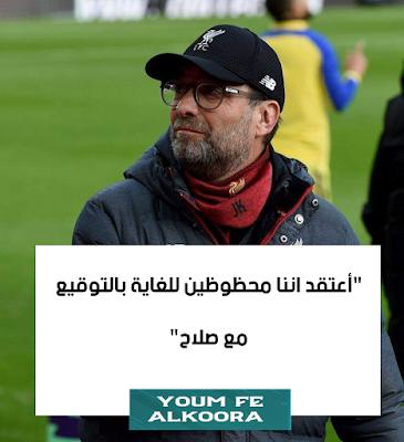 اخبار صلاح اليوم - أخبار ليفربول الأن - اخبار نادي ليفربول اليوم