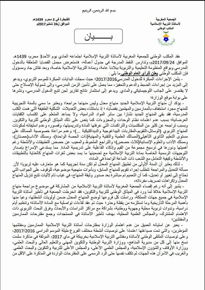 """بيان الجمعية المغربية لأساتذة التربية الاسلامية عقب صدور الكتب المدرسية """" المنقحة """""""