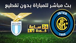 مشاهدة مباراة لاتسيو وانتر ميلان بث مباشر بتاريخ 16-02-2020 الدوري الايطالي