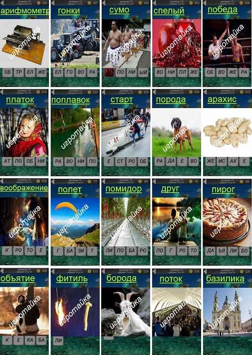 1100 слов загадок объятие, помидор ответы на 13 уровень с картинками