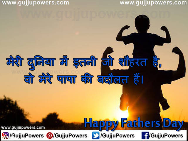 father's day ki shayari